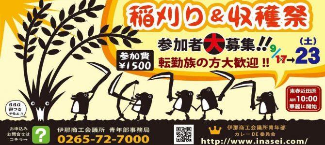 稲刈り9月23日に延期のお知らせ
