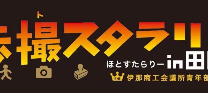 9月例会【歩撮スタラリーin田原】