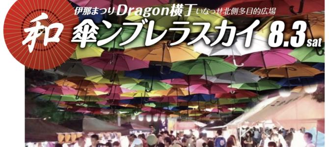 第62回伊那まつり「Dragon横丁」&「和傘ンブレラスカイ」実施のお知らせ
