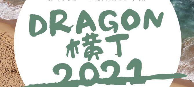 7月例会 DRAGON横丁2021